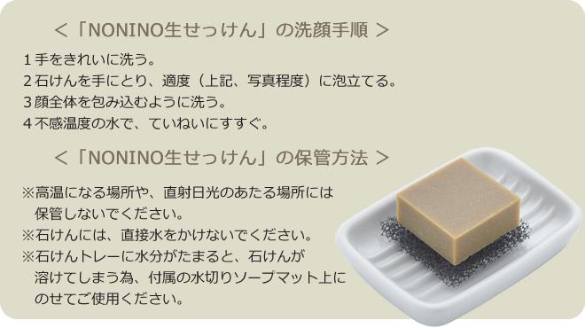 洗顔手順と保管方法