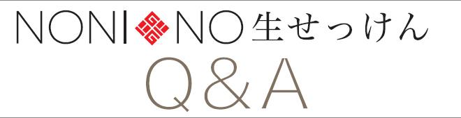 NONINO生せっけんQ&A